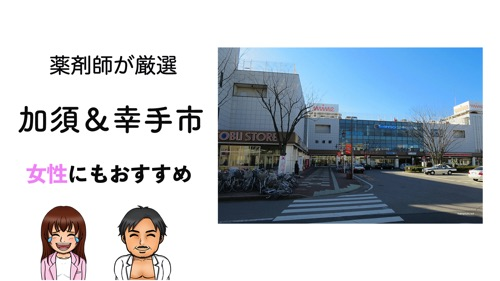 加須&羽生のパーソナルトレーニングジムおすすめ5選のサムネイル画像