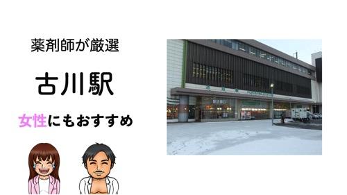 古川駅(大崎市)のパーソナルトレーニングジムおすすめ4選のサムネイル画像