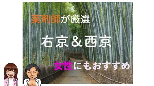 右京&西京区のパーソナルトレーニングジムおすすめ8選のサムネイル画像