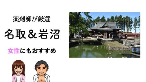 名取市&岩沼市のパーソナルトレーニングジムおすすめ5選のサムネイル画像