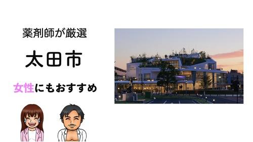 太田市のパーソナルトレーニングジムおすすめ5選のサムネイル画像