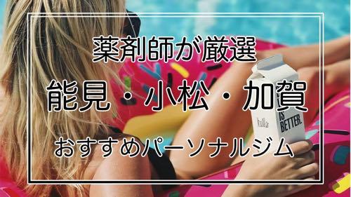 小松パーソナルジム特集
