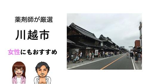 川越市のパーソナルトレーニングジムおすすめ5選のサムネイル画像