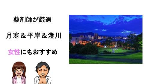月寒&平岸&澄川のパーソナルトレーニングジムおすすめ5選のサムネイル画像