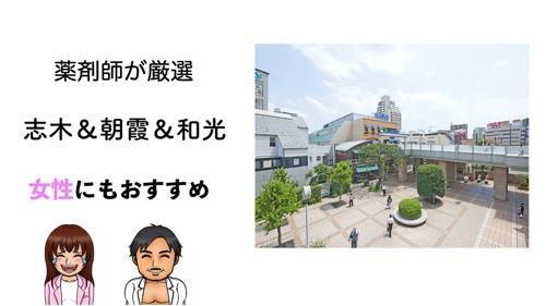 志木&朝霞&和光市のパーソナルトレーニングのおすすめジムのサムネイル画像