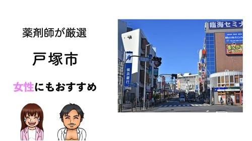 戸塚区のパーソナルトレーニングジムおすすめ7選のサムネイル画像