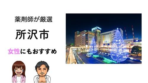 所沢市のおすすめパーソナルトレーニングジムのサムネイル画像