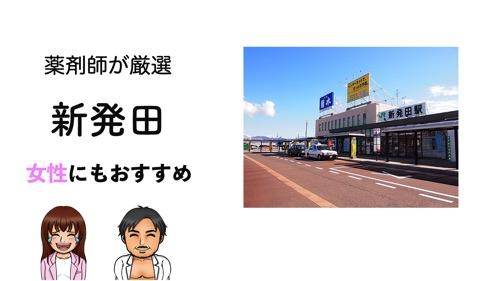 新発田駅のパーソナルトレーニングジムおすすめ5選のサムネイル画像