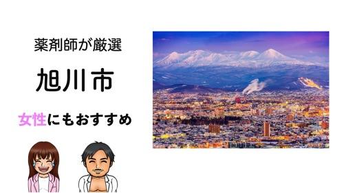 旭川市のおすすめパーソナルトレーニングジムサムネイル画像