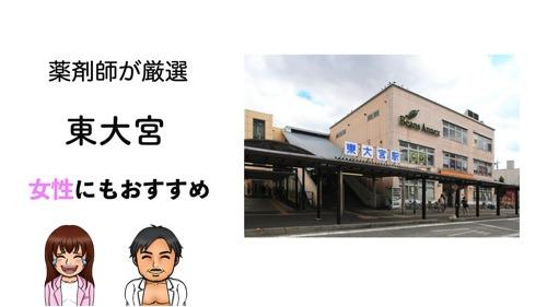 東大宮&大和田(見沼区)のパーソナルトレーニングジムおすすめ4選のサムネイル画像
