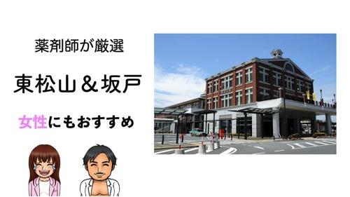 東松山&坂戸市のパーソナルトレーニングおすすめジムのサムネイル画像