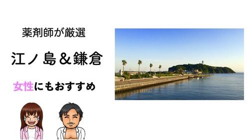江ノ島&鎌倉市のパーソナルトレーニングジムおすすめ10選のサムネイル画像