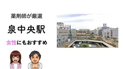 泉中央駅のパーソナルトレーニングジムおすすめ5選のサムネイル画像