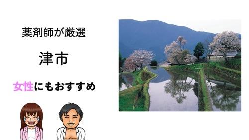 津市&松阪&鈴鹿のパーソナルトレーニングジムおすすめ9選のサムネイル画像