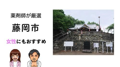 藤岡市のおすすめパーソナルトレーニングジムのサムネイル画像
