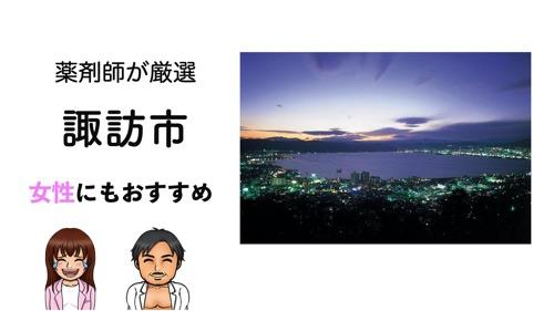 諏訪市のパーソナルトレーニングジムおすすめ6選のサムネイル画像