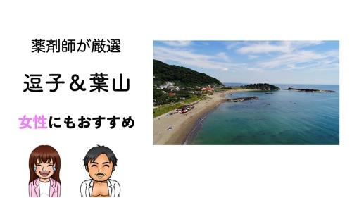 逗子&葉山のパーソナルトレーニングジムおすすめ6選のサムネイル画像