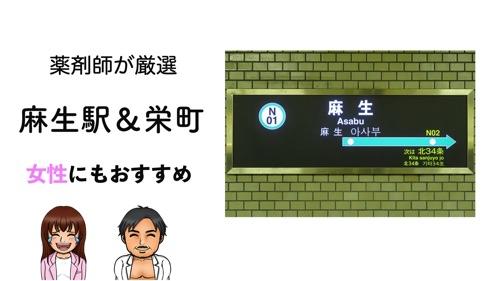 麻生駅&栄町のパーソナルトレーニングジムおすすめ5選のサムネイル画像
