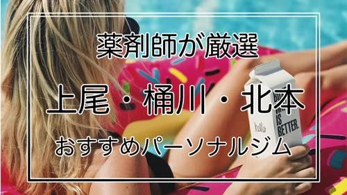 上尾・桶川・北本のおすすめパーソナルジム特集