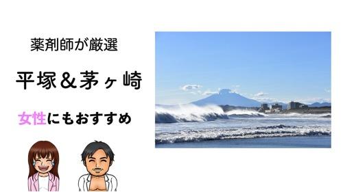 平塚&茅ヶ崎市のパーソナルトレーニングジムおすすめ7選のサムネイル画像