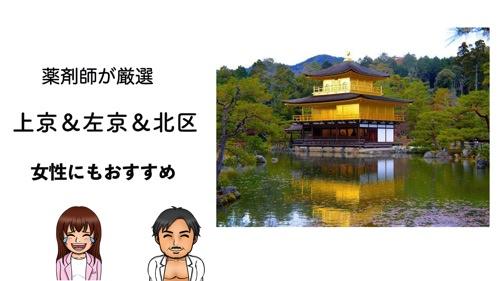 上京&左京&北区のパーソナルトレーニングジムおすすめ10選のサムネイル画像