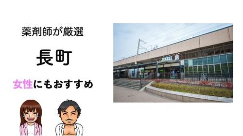 長町のパーソナルトレーニングジムおすすめ4選のサムネイル画像