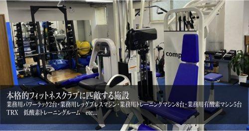 平塚スポーツケアセンターの画像