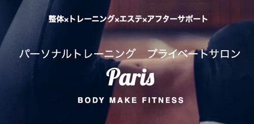パーソナルトレーニングジム Parisの画像