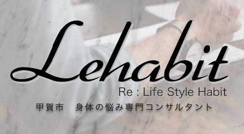 Lehabitの画像