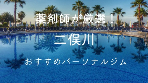 二俣川のパーソナルトレーニングジムおすすめ4選のサムネ画像