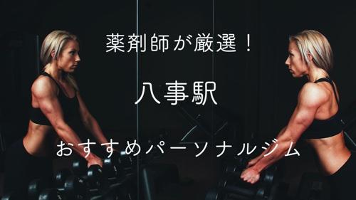 八事駅のパーソナルトレーニングジムおすすめ5選のサムネイル画像