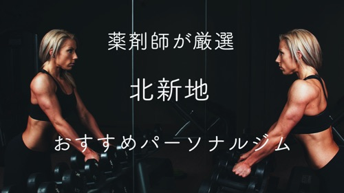 北新地のパーソナルトレーニングジムおすすめ6選の画像