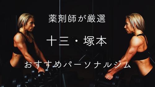 十三・塚本のパーソナルトレーニングジムおすすめ3選の画像