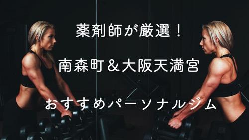 南森町&大阪天満宮のパーソナルトレーニングジムおすすめ8選のサムネイル画像
