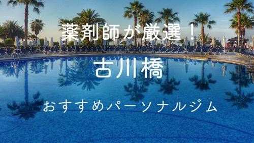 古川橋(門真)のパーソナルトレーニングジムおすすめ4選のサムネイル画像