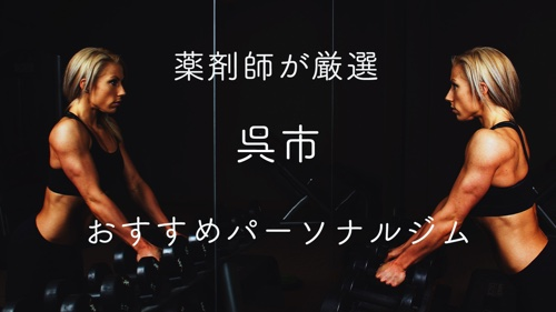 呉市のパーソナルトレーニングジムおすすめ4選のサムネ画像