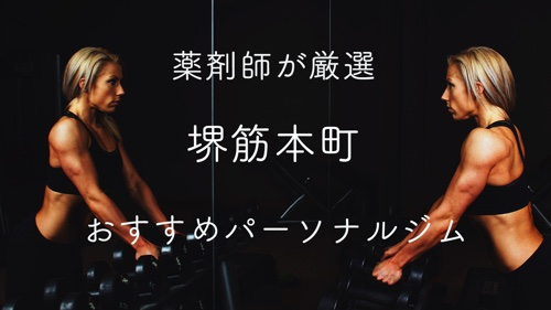 堺筋本町のパーソナルトレーニングジムおすすめ5選の画像