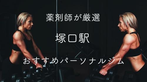 塚口駅のパーソナルトレーニングジムおすすめ3選のサムネイル画像