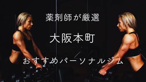大阪本町駅のパーソナルトレーニングジムおすすめ7選の画像