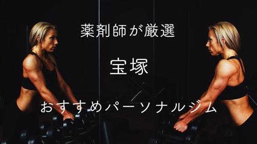 宝塚のパーソナルトレーニングジムおすすめ5選の画像