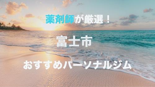 富士市のパーソナルトレーニングジムおすすめ7選のサムネイル画像