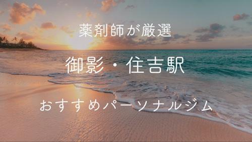 御影・住吉駅のパーソナルトレーニングジムおすすめ6選の画像