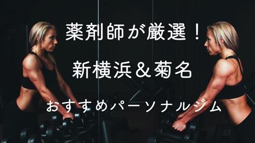 新横浜&菊名駅のパーソナルトレーニングジムおすすめ5選のサムネ画像