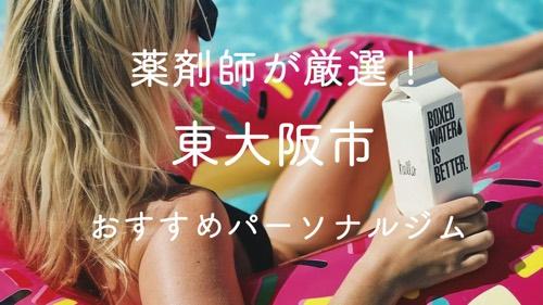 東大阪市のパーソナルトレーニングジムおすすめ4選のサムネイル画像