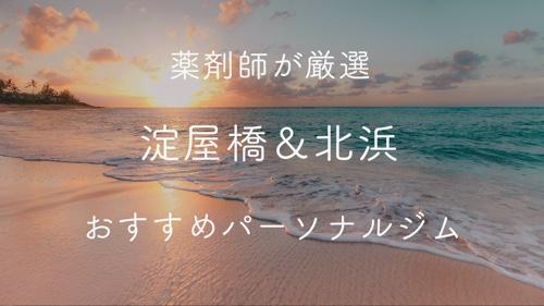 淀屋橋&北浜のパーソナルトレーニングジムおすすめ8選の画像