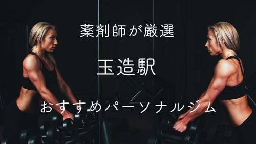 玉造駅のパーソナルトレーニングジムおすすめ5選の画像