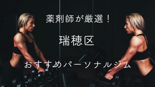 瑞穂区(名古屋市)のパーソナルトレーニングジムおすすめ6選のサムネイル画像