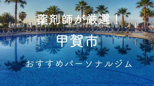 甲賀のパーソナルトレーニングジムおすすめ5選のサムネ画像