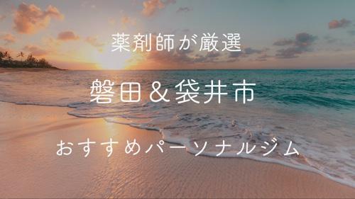 磐田&袋井市のパーソナルトレーニングジムおすすめ4選のサムネ画像