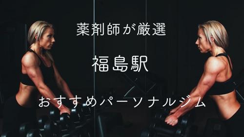 福島駅のパーソナルトレーニングジムおすすめ5選の画像